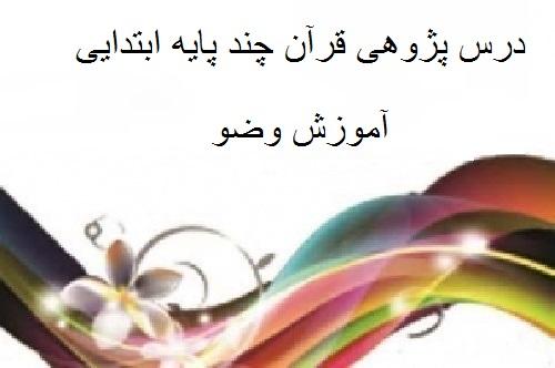 درس پژوهی قرآن چند پایه ابتدایی آموزش وضو