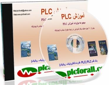 پروژه کارآموزی رشته مهندسی برق کار با دستگاه Plc