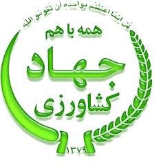 پروژه کارورزی رشته مهندسی کشاورزی در جهاد كشاورزي شهرستان مينودشت - بخش گاليكش