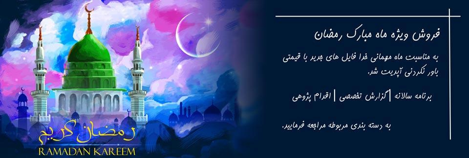 ramezan-daneshju3