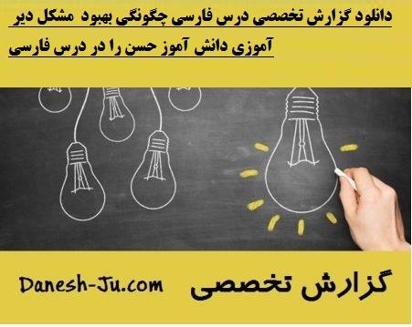 دانلود گزارش تخصصی درس فارسی