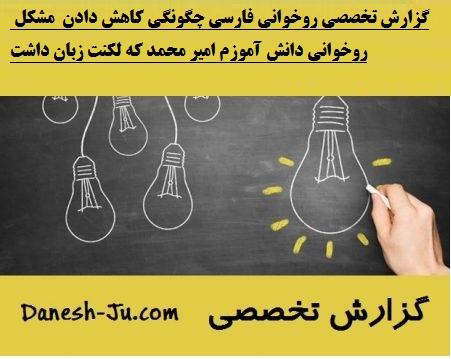 گزارش تخصصی روخوانی فارسی