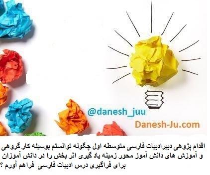 اقدام پژوهی دبیرادبیات فارسی متوسطه اول