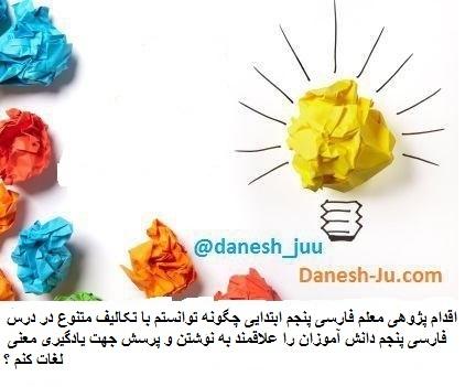 اقدام پژوهی معلم فارسی پنجم ابتدایی