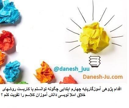 اقدام پژوهی آموزگارپایه چهارم ابتدایی