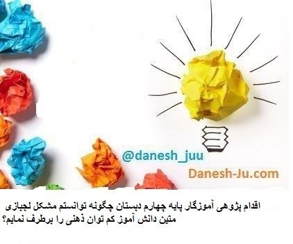 اقدام پژوهی آموزگارپایه چهارم دبستان