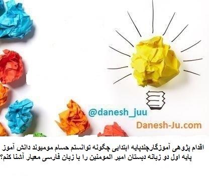 اقدام پژوهی آموزگارچندپایه ابتدایی