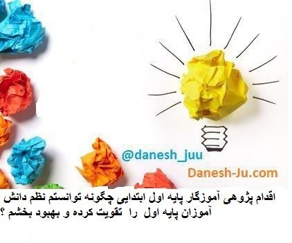 اقدام پژوهی آموزگار پایه اول ابتدایی