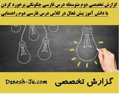 گزارش تخصصی دوم متوسطه درس فارسی