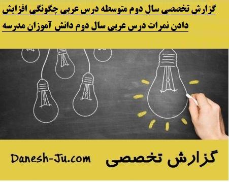 گزارش تخصصی سال دوم متوسطه درس عربی