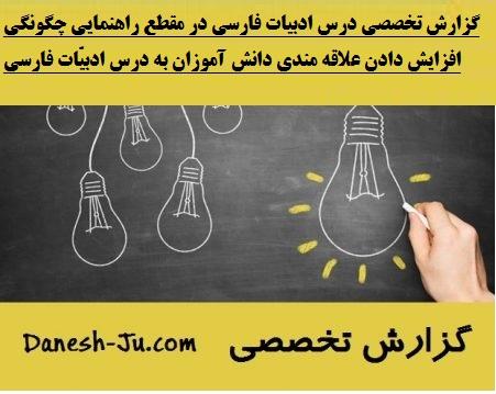 گزارش تخصصی درس ادبیات فارسی در مقطع راهنمایی