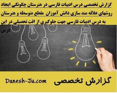 گزارش تخصصی درس ادبیات فارسی در هنرستان