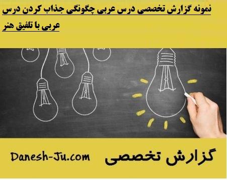 نمونه گزارش تخصصی درس عربی
