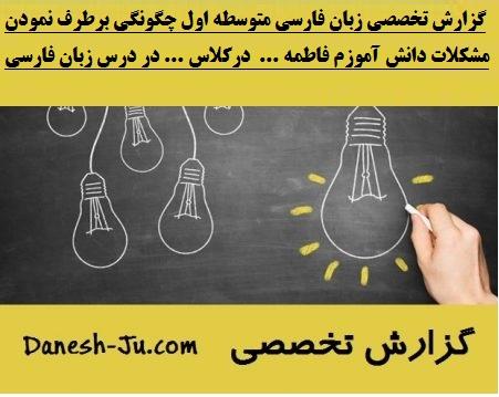 گزارش تخصصی زبان فارسی متوسطه اول