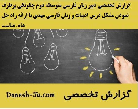 گزارش تخصصی دبیر زبان فارسی متوسطه دوم