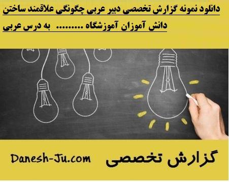 دانلود نمونه گزارش تخصصی دبیر عربی