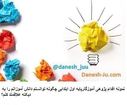 اقدام پژوهی آموزگارپایه اول ابتدایی