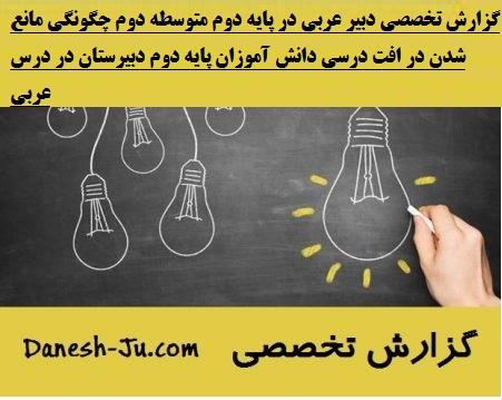 گزارش تخصصی دبیر عربی در پایه دوم متوسطه دوم