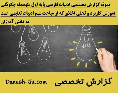 نمونه گزارش تخصصی ادبیات فارسی پایه اول متوسطه