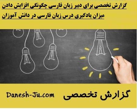 گزارش تخصصی برای دبیر زبان فارسی