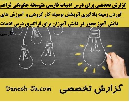 گزارش تخصصی برای درس ادبیات فارسی متوسطه