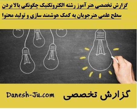 گزارش تخصصی هنرآموز رشته الکتروتکنیک