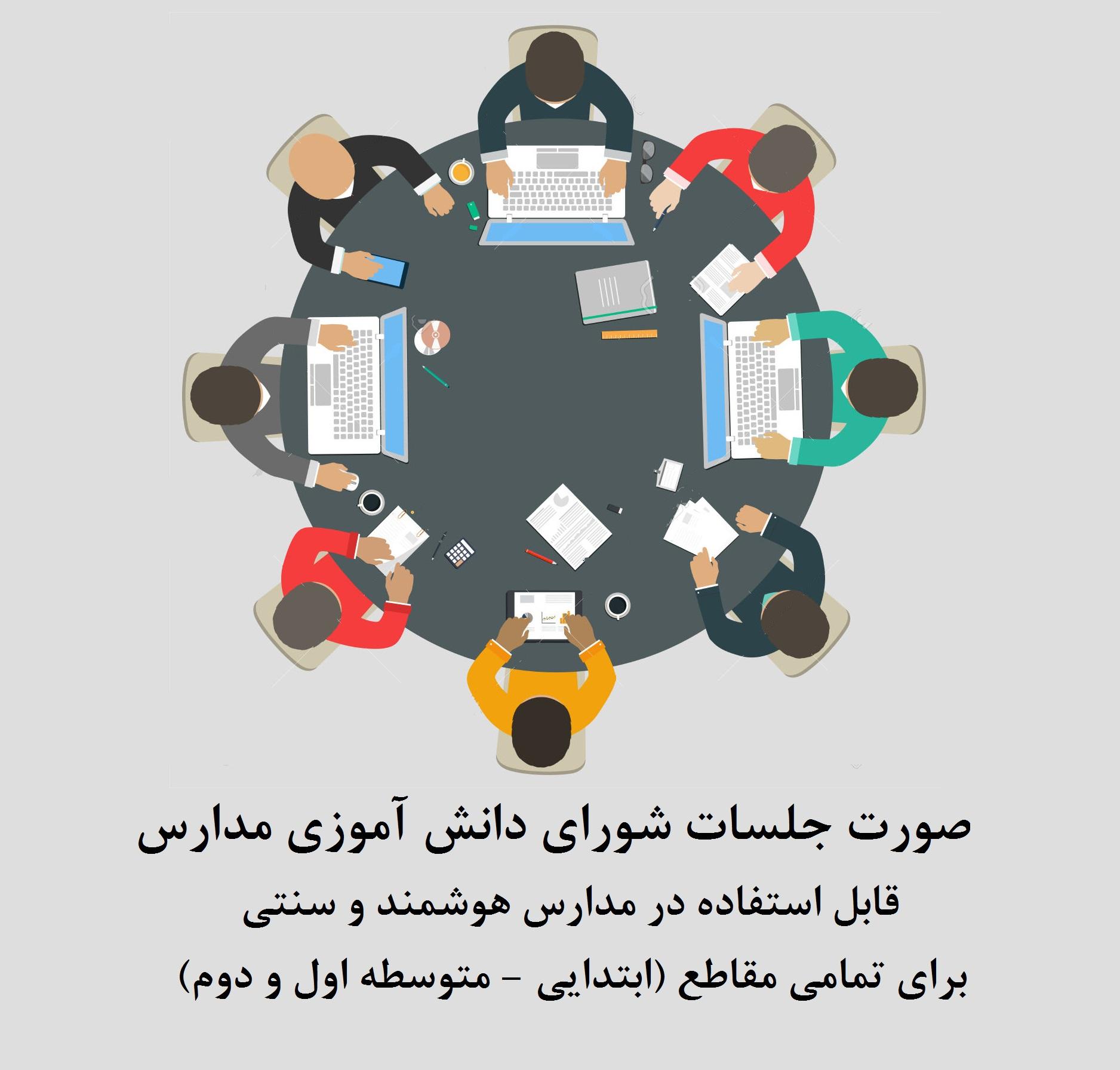 صورت جلسات شورای دانش آموزی