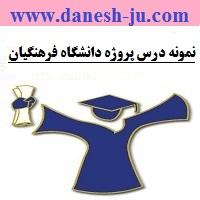 نمونه درس پروژه دانشگاه فرهنگیان