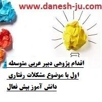 اقدام پژوهی دبیر عربی متوسطه اول