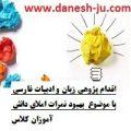 اقدام پژوهی زبان و ادبیات فارسی