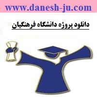 دانلود پروژه دانشگاه فرهنگیان