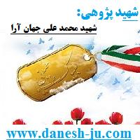 انشا در مورد شهیدان ایران