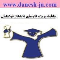 دانلود پروژه کارنمای دانشگاه فرهنگیان