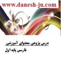 درس پژوهی محتوای آموزشی فارسی