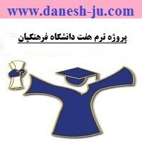 پروژه ترم هفت دانشگاه فرهنگیان