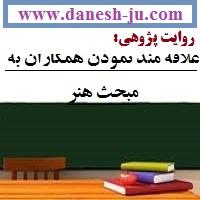 پژوهش روایی pdf