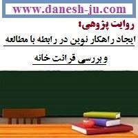 روایت پژوهی دانشگاه فرهنگیان