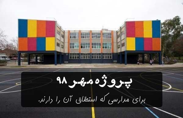 پروژه مهر 98