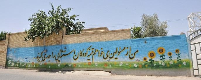 دیوارنویسی پروژه مهر