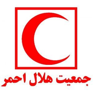 دانلود گزارش کارآموزی رشته مدیریت جمعيت هلال احمر جمهوري اسلامي ايران