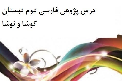 درس پژوهی فارسی دوم ابتدایی