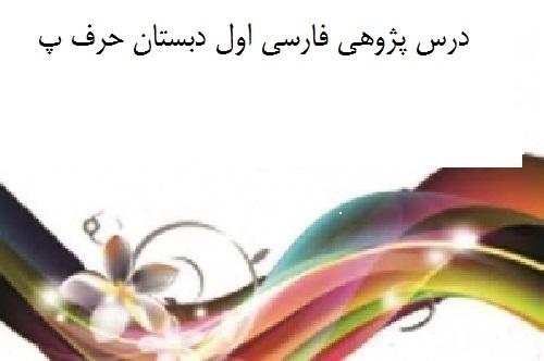 درس پژوهی فارسی اول دبستان حرف پ