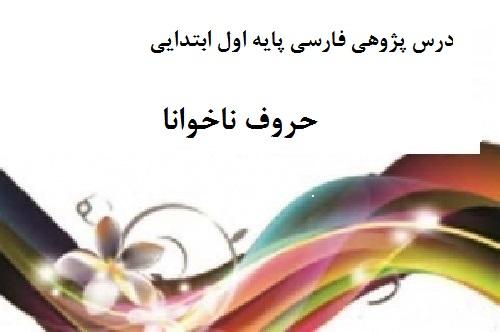 درس پژوهی فارسی پایه اول ابتدایی حروف ناخوانا