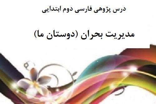 درس پژوهی فارسی معلم دوم ابتدایی