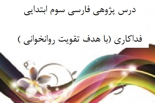 نمونه درس پژوهی فارسی پایه سوم ابتدایی