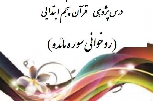 نمونه درس پژوهی قرآن معلم پنجم ابتدایی