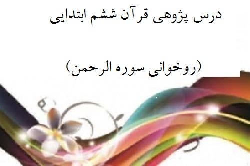 درس پژوهی کلاس ششم ابتدایی قرآن