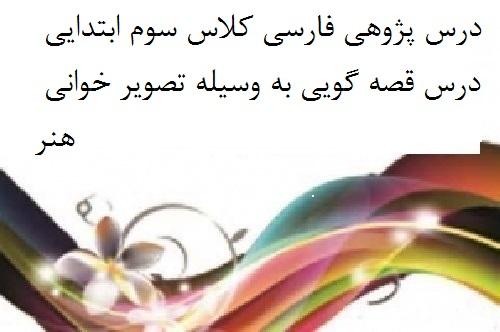 درس پژوهی فارسی کلاس سوم ابتدایی