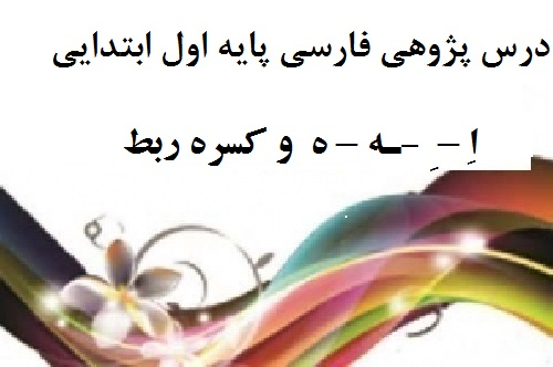 نمونه درس پژوهی فارسی کلاس اول ابتدایی