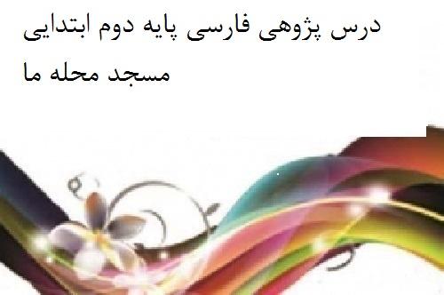 نمونه درس پژوهی فارسی پایه دوم ابتدایی